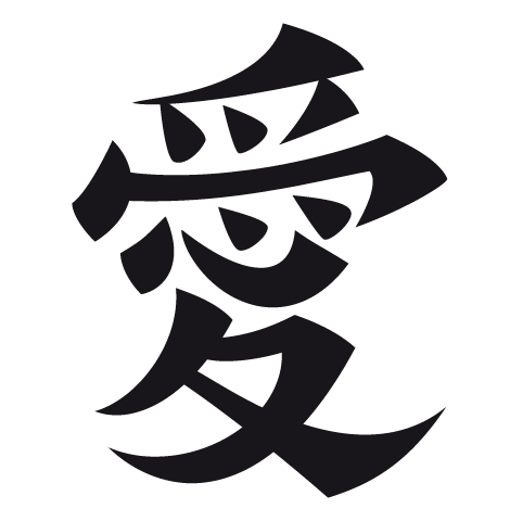 Aishiteru in japanese writing
