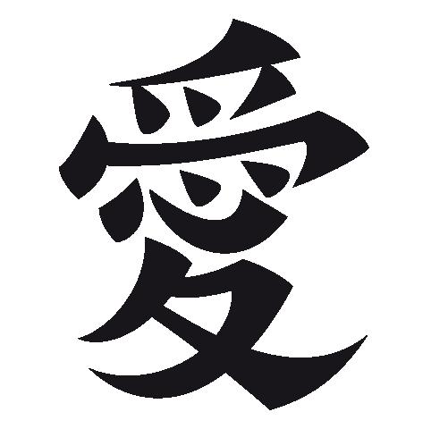 aishiteru in japanese writing